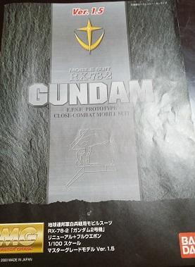 MG 1/100 RX-78-2 ガンダム Ver.1.5 取り扱い説明書|ガノタな父のブログMK-弐