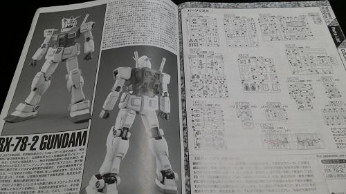 MG 1/100 RX-78-2 ガンダム Ver.1.5 マスターグレードなだけにパーツが多い|ガノタな父のブログMK-弐