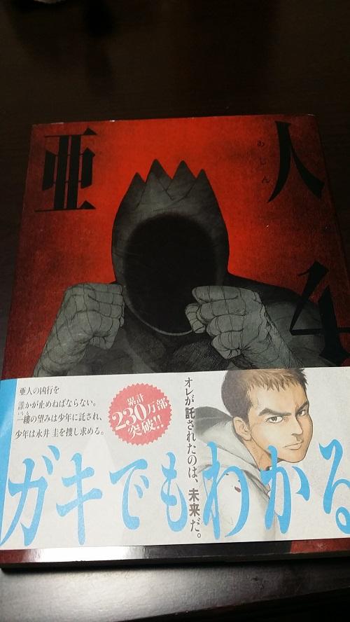 亜人 4巻|ガノタな父のブログMK-弐
