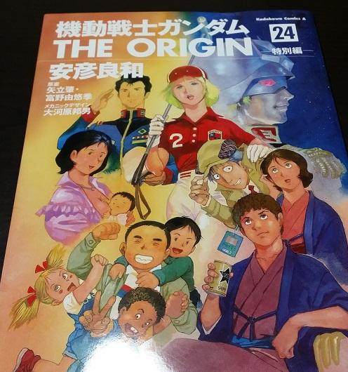 機動戦士ガンダム THE ORIGIN 24巻|ガノタな父のブログMK-弐