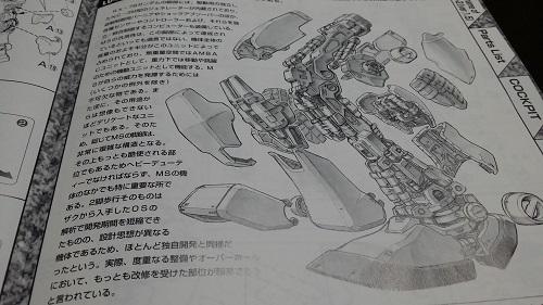 MG 1/100 RX-78-2 ガンダム Ver.1.5の取説 脚|ガノタな父のブログMK-弐