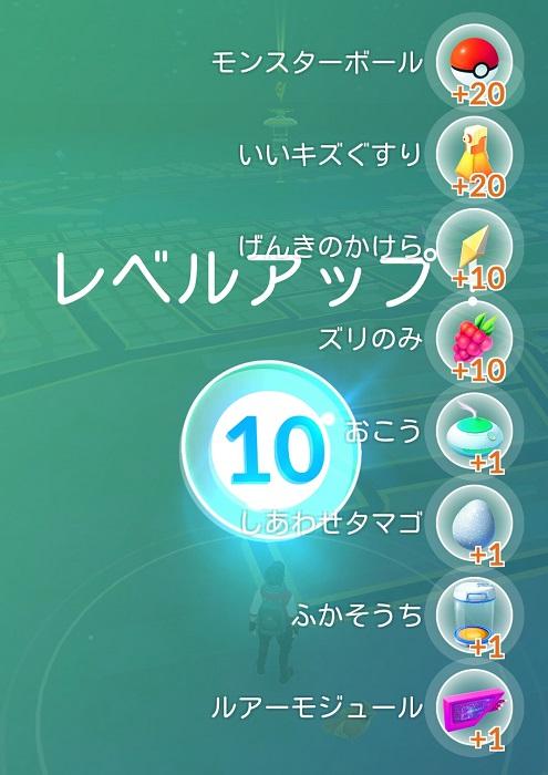 ポケモンGO レベル10|ガノタな父のブログMK-弐