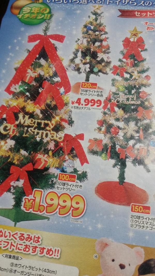 トイザらス クリスマスツリー