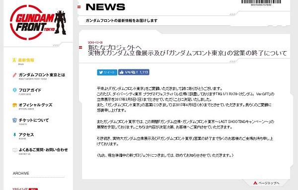 ガンダムフロント東京公式サイト