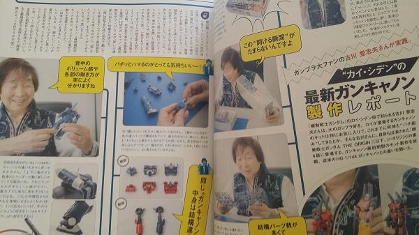 GoodsPress  カイシデンの声優古川登志夫さん ガンキャノンレポート