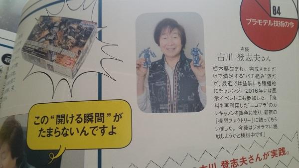 GoodsPress  カイシデンの声優古川登志夫さん