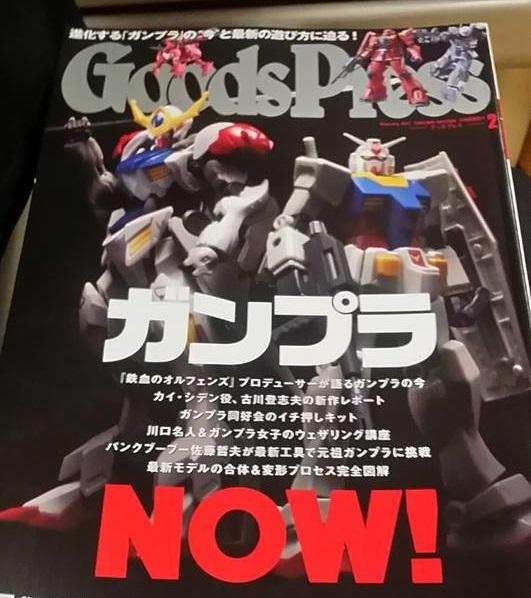 GoodsPress ガンプラ特集 2017.02