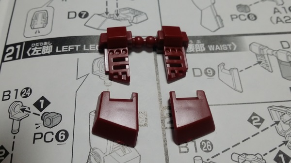 HGBF 1/144 ガンダムアメイジングレッドウォーリア作成 腰部 外装