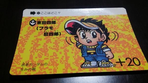カードダス20 SDガンダム NO.167 プラモ狂四郎(京田四郎)