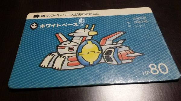カードダス20 SDガンダム NO.17ホワイトベース
