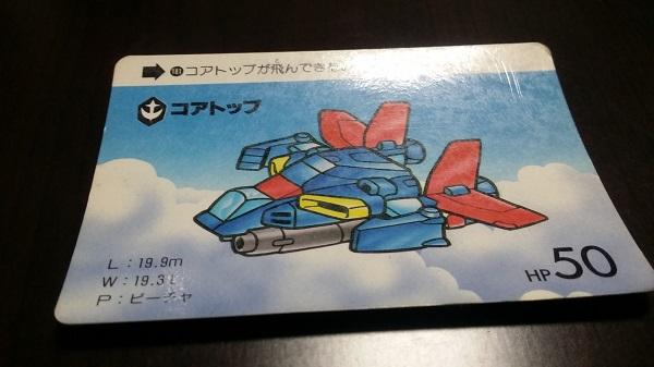 カードダス20 SDガンダム NO.181 コア・トップ