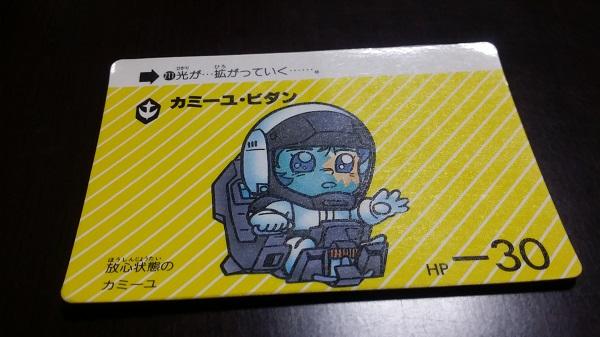カードダス20 SDガンダム NO.211 カミーユ・ビダン(精神崩壊)