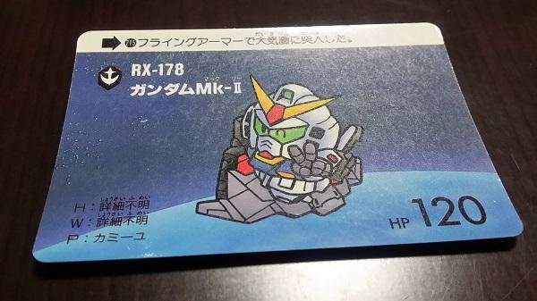 カードダス20 SDガンダム NO.215 ガンダムMK-2(フライングアーマー)
