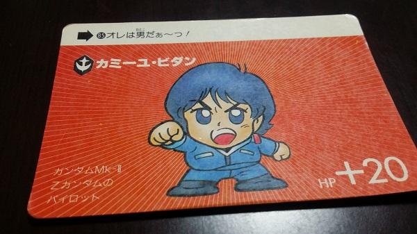 カードダス20 SDガンダム NO.85 カミーユ・ビダン