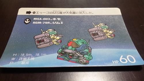 カードダス20 SDガンダム エゥーゴMS隊