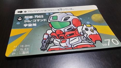 カードダス20 SDガンダム ジムコマンド(宇宙用)