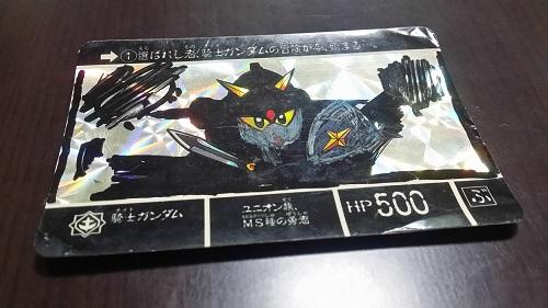 カードダス20 ラクロアの勇者 ナイトガンダム(マジック塗りつぶし)