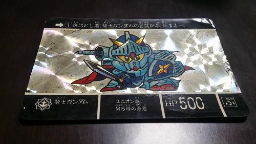 カードダス20 ラクロアの勇者 ナイトガンダム(復旧)