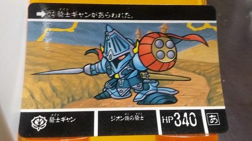 カードダス20 ナイトガンダム物語 ラクロアの勇者編 NO.24 騎士ギャン