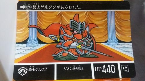 カードダス20 ナイトガンダム物語 ラクロアの勇者編 NO.26 騎士ゲルググ