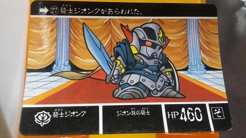 カードダス20 ナイトガンダム物語 ラクロアの勇者編 NO.27 騎士ジオング