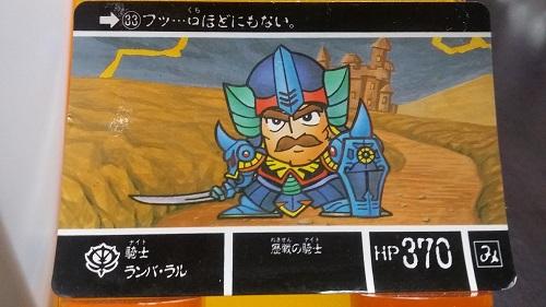 カードダス20 ナイトガンダム物語 ラクロアの勇者編 NO.33 騎士ランバラル