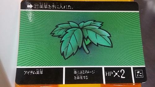 カードダス20 ナイトガンダム物語 ラクロアの勇者編 NO.37 薬草
