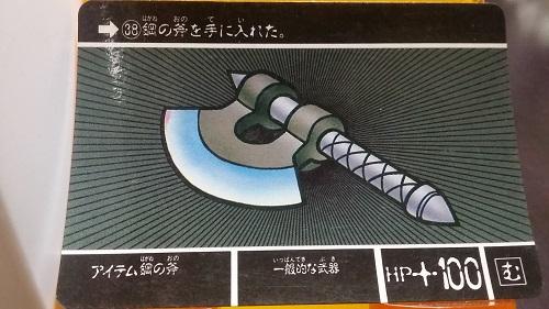カードダス20 ナイトガンダム物語 ラクロアの勇者編 NO.38 鉄の斧