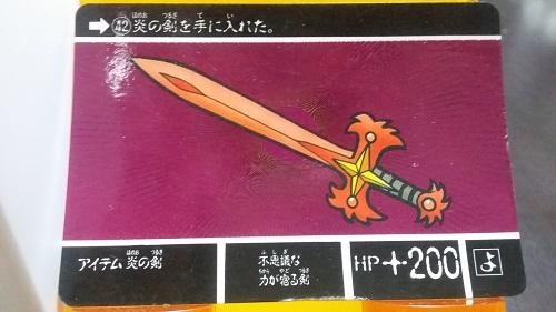 カードダス20 ナイトガンダム物語 ラクロアの勇者編 NO.42 三種の神器「炎の剣」