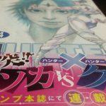 新刊!ハンター×ハンター34巻!