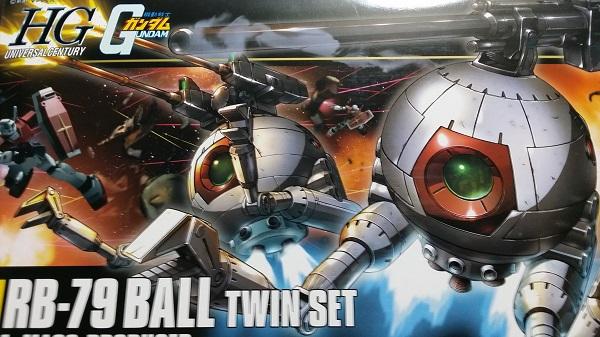 HGUC BALL(ボール)作成パッケージ|ガノタな父のブログMK2