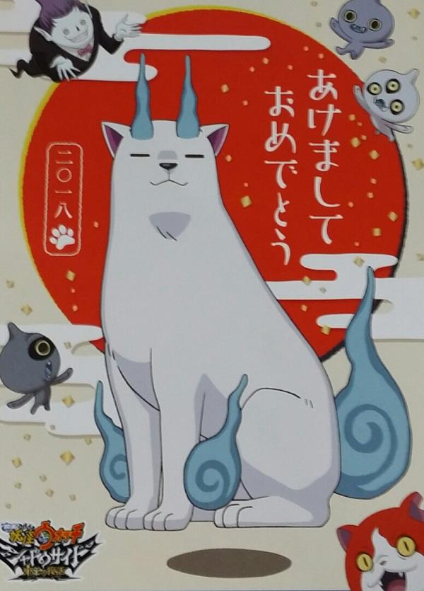 コマさん2018、あけおめ、ガノタな父のブログです。