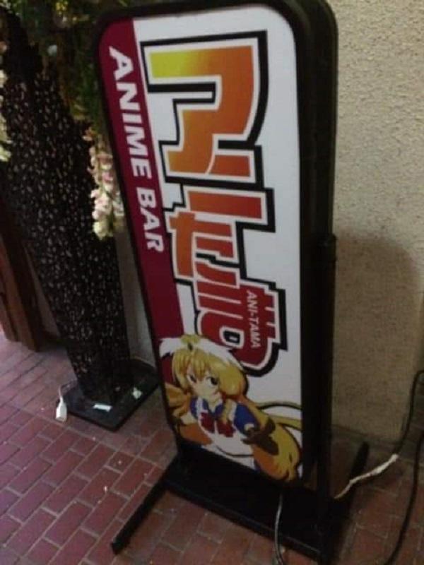 新・別府アニメ魂 店舗前看板|ガノタな父のブログ